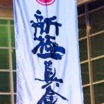 Kokoro Cup 12